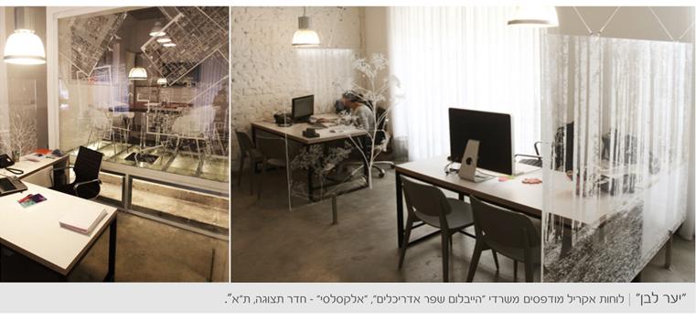יער לבן, לוחות אקריל מודפסים, משרדי הייבלום שפר אדריכלים.